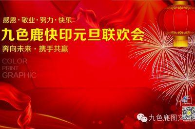 2006~2016九色鹿图文快印成立十周年庆祝晚宴成功举办
